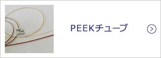 PEEK TUBE