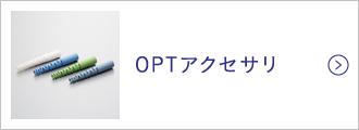 OPTアクセサリ