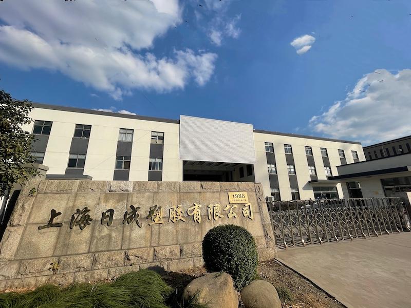 上海工場上海日成塑膠有限公司