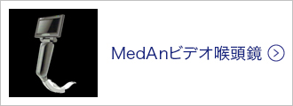 MedAnビデオ喉頭鏡