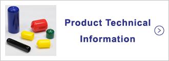 製品技術資料
