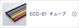 ECO-01チューブ