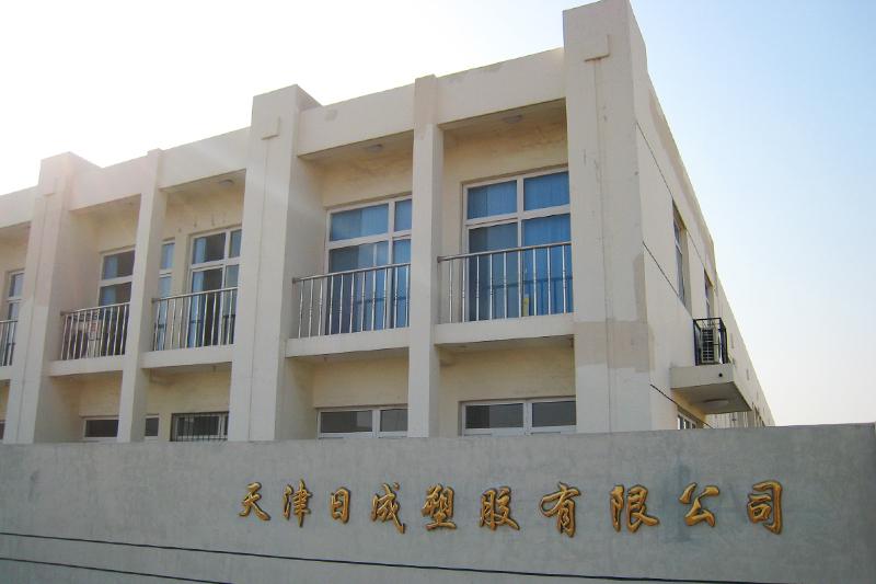 天津工場天津日成塑膠有限公司